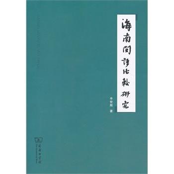 海南闽语比较研究