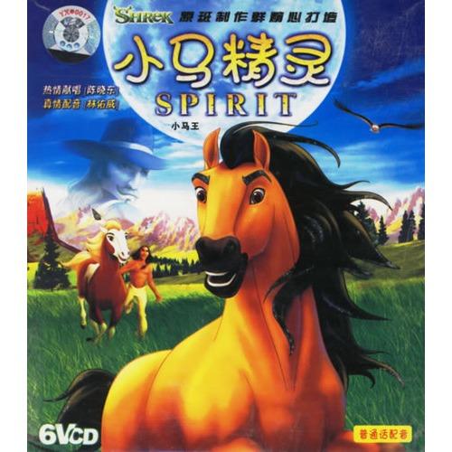 小马精灵 6VCD