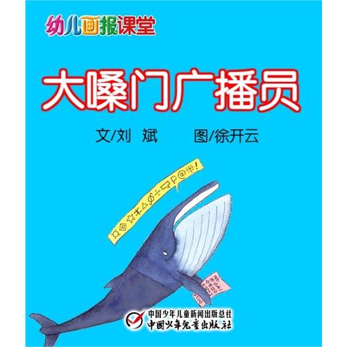 【幼儿画报课堂电子书·大嗓门广播员(多媒体电子书)