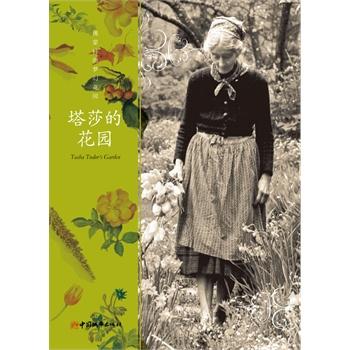 诱惑 作品 爱默生/《塔莎的花园》(珍藏本)(塔莎奶奶的田园牧歌生活,让卢梭、...
