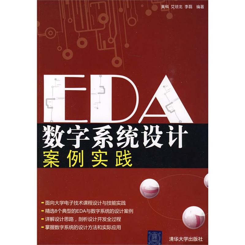 eda數字系統設計案例實踐