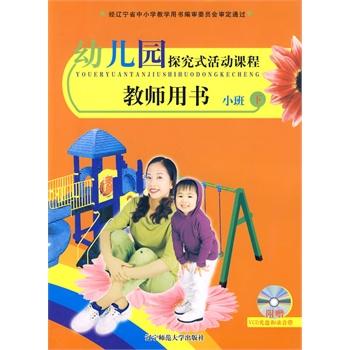 《幼儿园探究式活动课程:教师用书(小班·下)