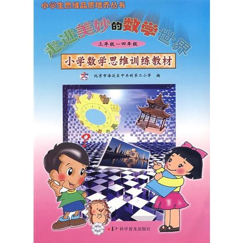 图书 电子书刊 音像 小学数学思维训练教材走进奇妙的数学世界(三年级