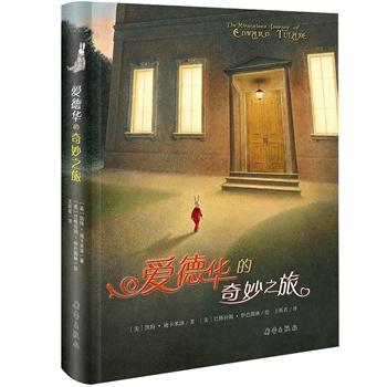 最近受捧的《爱德华的奇妙之旅》