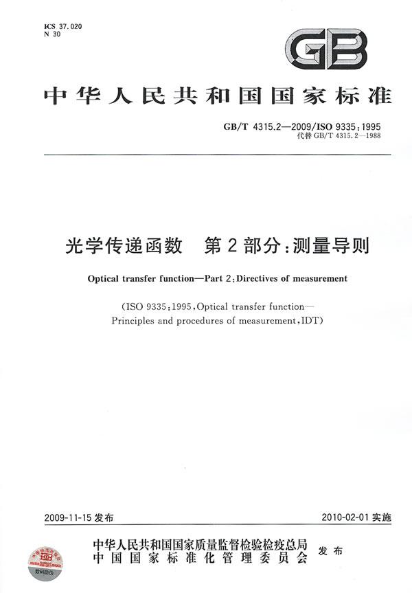 《光学传递函数 第2部分:测量导则》电子书下载 - 电子书下载 - 电子书下载