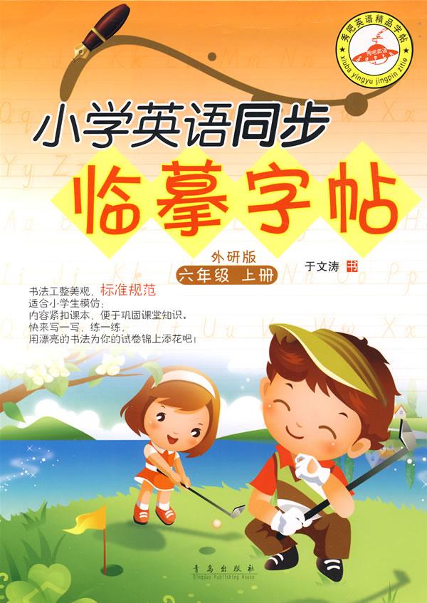 小学英语同步临摹字帖:六年级上册(外研版)