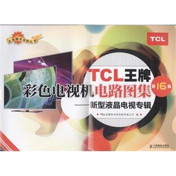王牌彩色电视机电路图集-新型液晶电视专辑-第