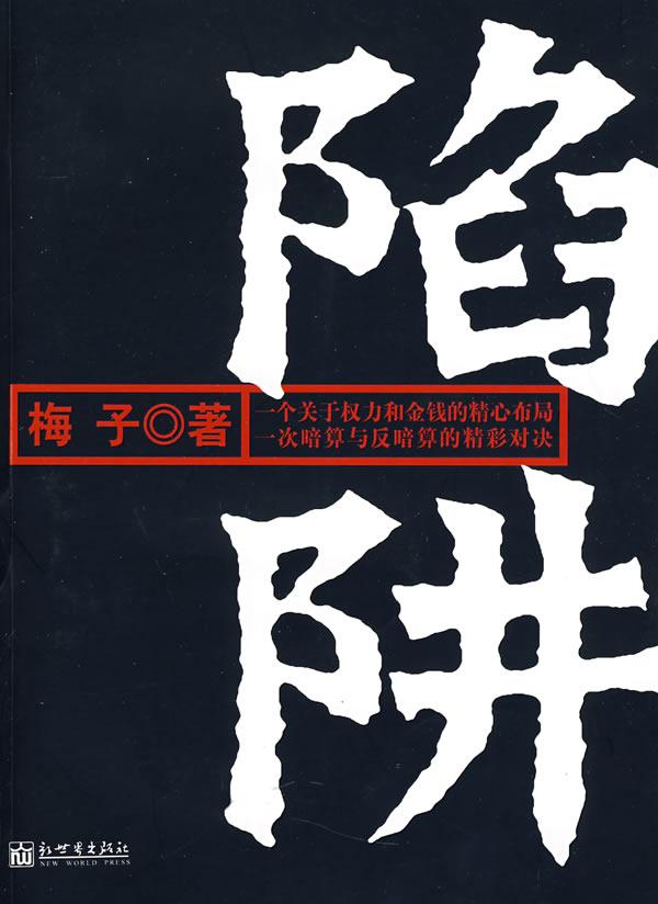 龙腾小说亚洲三宝局长
