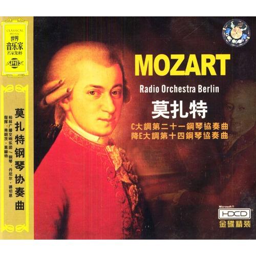 莫扎特钢琴协奏曲 ABS 021