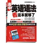 高中英语语法 看这本就够了(白金版) 2011全新升级版! 曾培养多名英语高考状元的北京四中英语名师马瑛毕生教学经验结晶!真正吃透英语语法,就是这么简单!