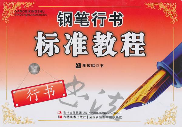 钢笔行书标准教程下载