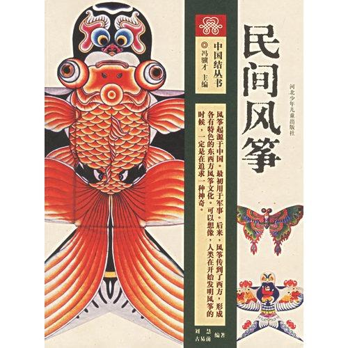 民间风筝——中国结丛书
