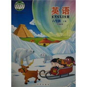 现货2015春小学英语6六年级下册课本 北京课改版英语教材 教科书