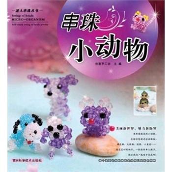 《迷你串珠丛书:串珠小动物(电子书)》创意手工坊