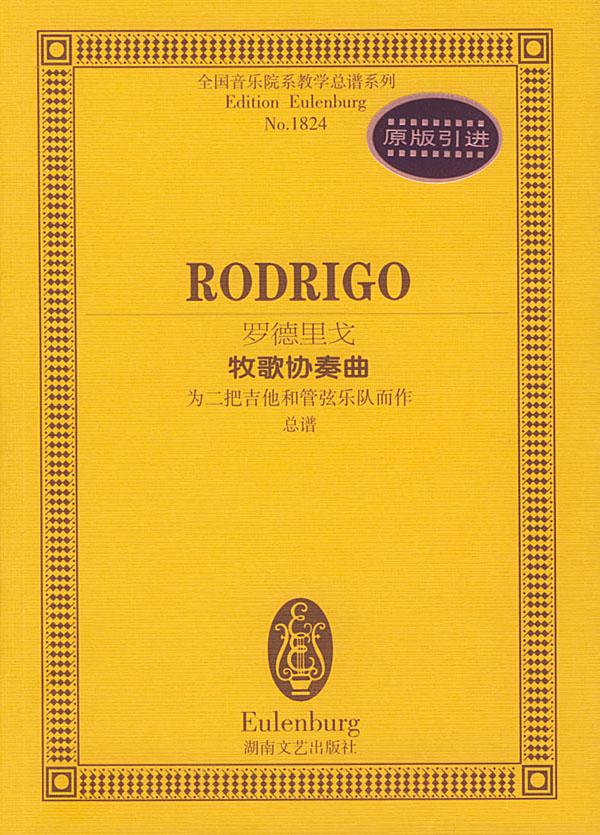 罗德里戈牧歌协奏曲下载