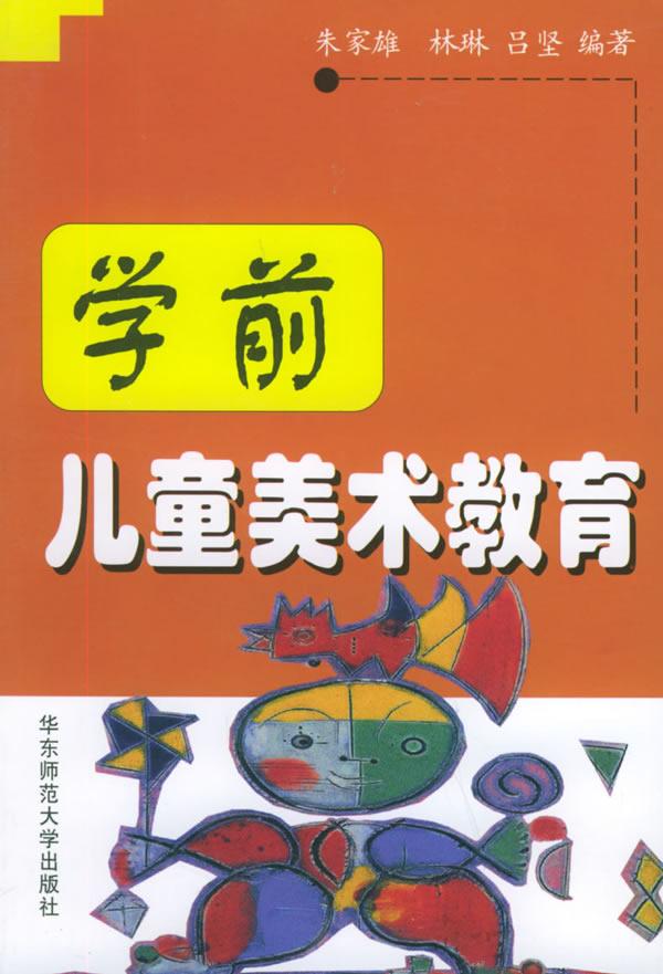 学前儿童美术教育/朱家雄