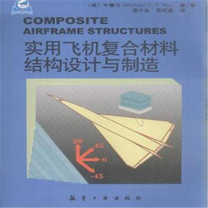 《实用飞机复合材料结构设计与制造》牛春匀