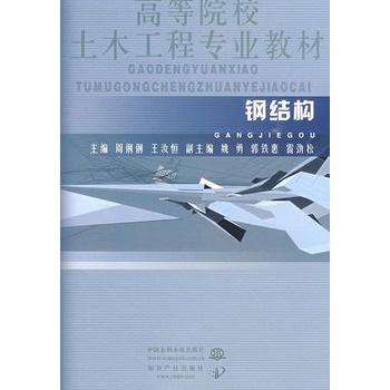 《钢结构 (高等院校土木工程专业教材)》周俐俐
