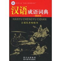 汉语成语词典(最新版)