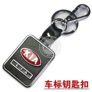 起亚车标 高级合金汽车钥匙扣钥匙圈钥匙链高清图片