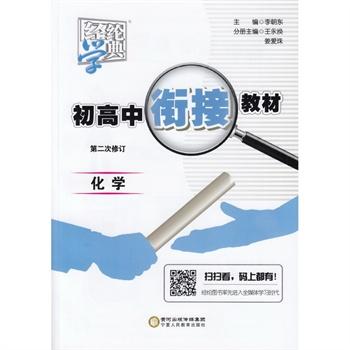 2015教材学典初高中衔接化学学校(第二次修高中的云南经纶图片