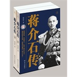 蒋介石传 新版(上,下册)