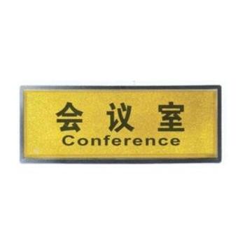 科室牌_【厂家直销】会议室 通用门牌 金铂科室牌