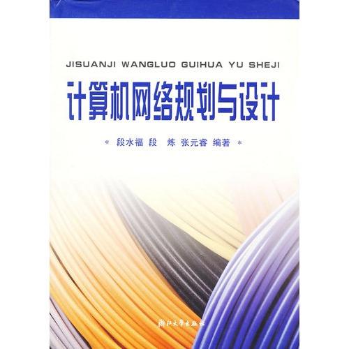 高等计算机网络(第2版)体系结构.协议机制.算法设计与路由器技术