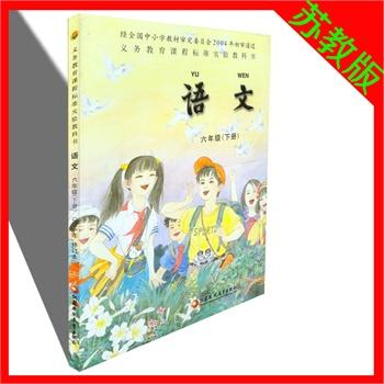 苏教版小学语文六年级语文课本下册义务教育课程标准实验教科书图片