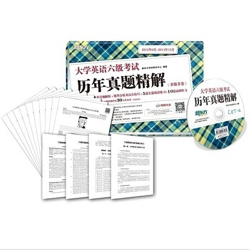 《2012年6月-2014年12月-大学英语六级考试历