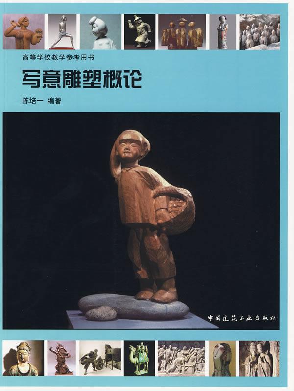 写意雕塑概论(高等学校教学参考用书)