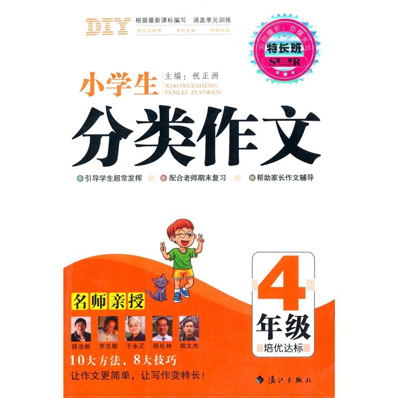 【特长班(第2季):小学生v作文作文(4年级培优达的初中关于大题数学函数图片