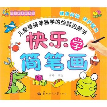 快乐农场之牛简笔画