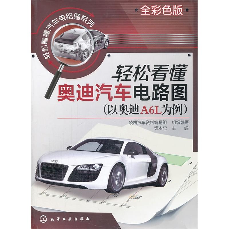 奥迪汽车电路图(以奥迪a6l为例)(汽车