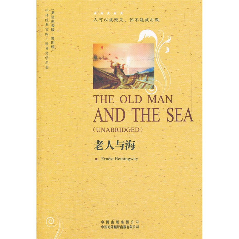 """the old man and the sea santiago as hemingways ultimate hero Santiago as code hero in hemingway's the old man and the sea the prolific author ernest hemingway once defined courage as """"grace under pressure."""
