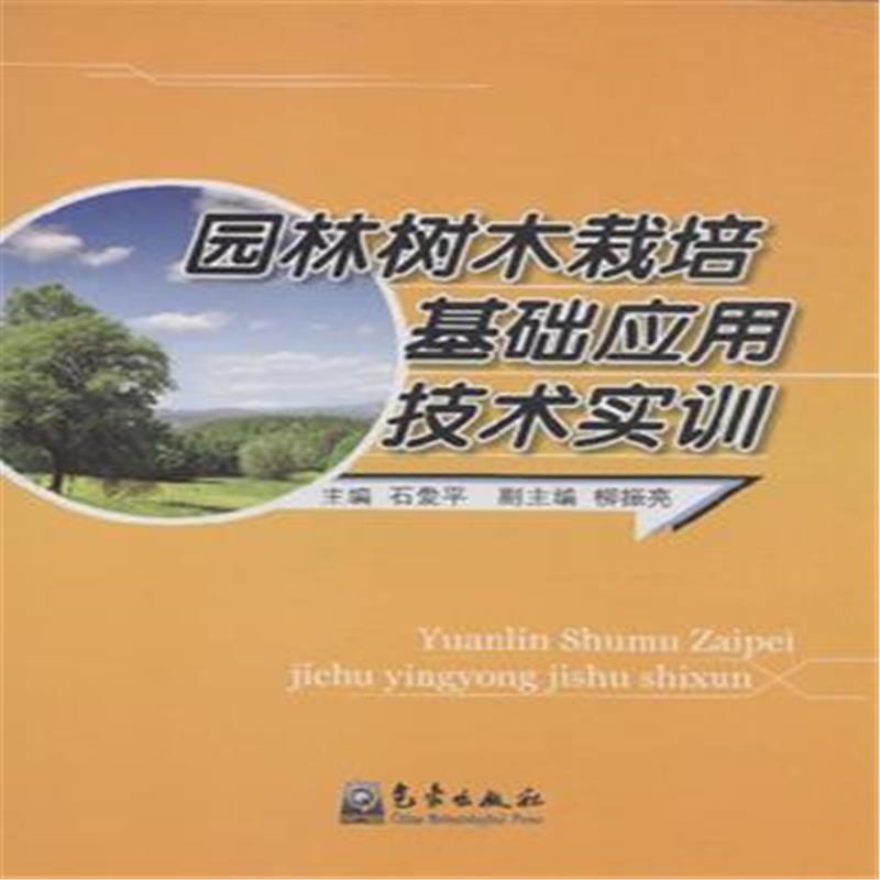 内容简介 树木是园林绿化、美化应用的主要植物材料,要使树木在应用中达到所需要的观赏效果,必 须掌握树木的栽培应用技术。本书就是针对广大园林专业学生、园林爱好者和入门者对树木培 养的需要,吸纳本行业在树木生产栽培实践中基本技能而编写的。本书部分主要布置了种 子识别、质量调查、活力测定等内容。第二部分介绍了种子的催芽、播种繁殖、营养繁殖、苗木移 植、整形修剪、苗木调查、起苗和苗木的分级、包装、假植等应用技术。第三部分主要安排苗圃生产 中的育苗课程设计。第四部分重点安排对绿地树木生长特点的了解及生长状态调查,各