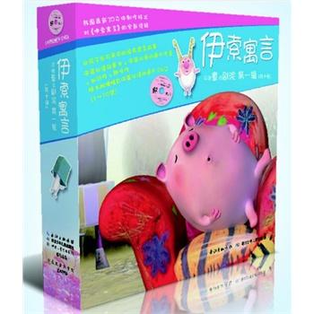 伊索寓言双语童话剧院(第一辑)10册 ¥26.2元,第二辑同价