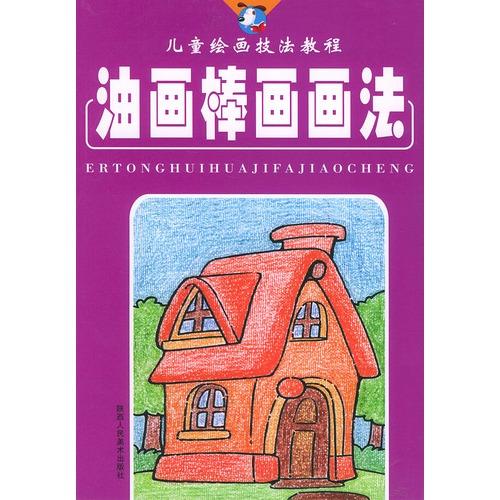 【油画棒画画法——儿童绘画技法教程图片】高清图