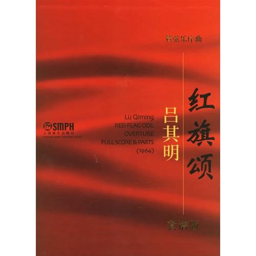 管弦乐序曲 红旗颂 套谱版 图片