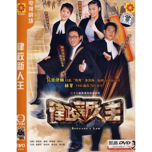 律政新人王(简装4dvd)-影视-手机当当网