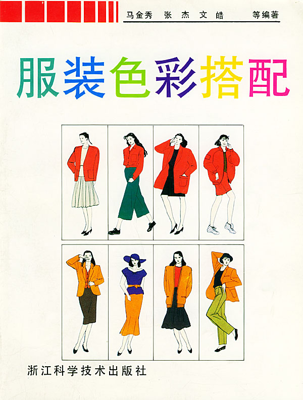 服装色彩搭配