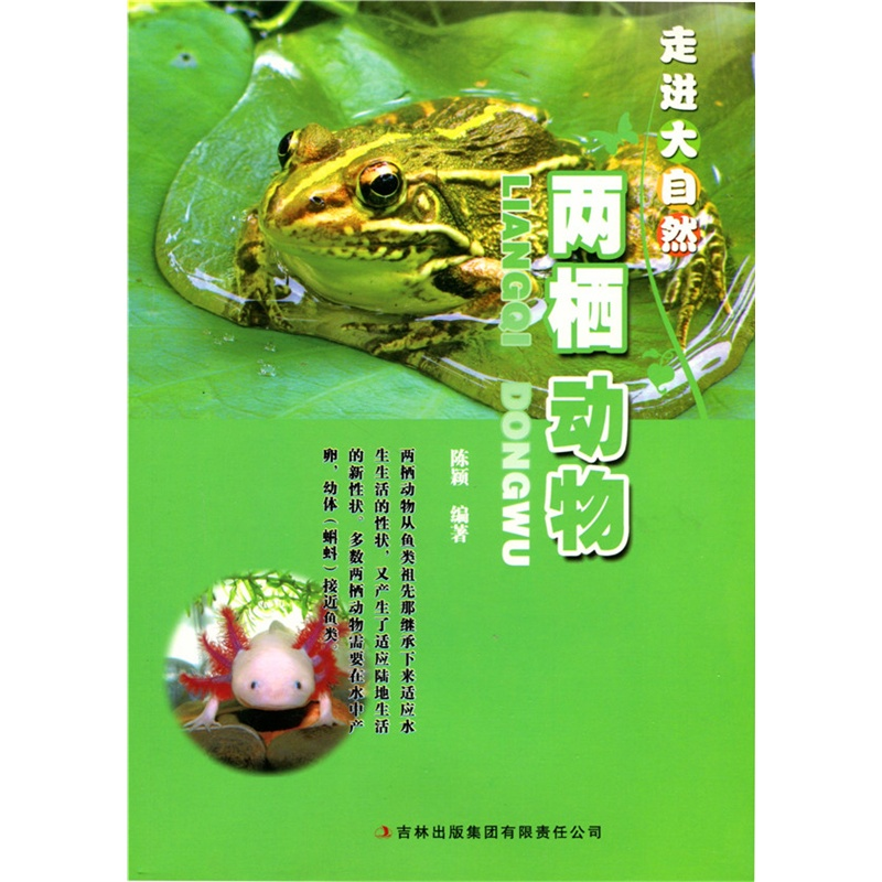 中小学生阅读系列之走进大自然--两栖动物(四色印刷)