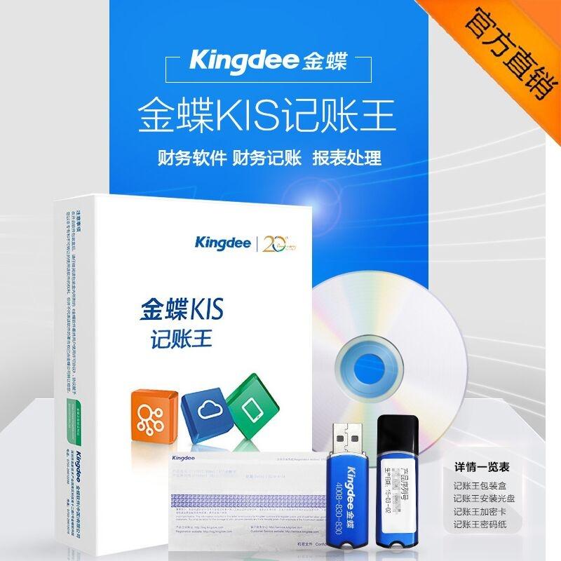 【金蝶财务软件KIS记账王 金蝶正版小企业记账