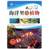 《走进科学.海洋世界丛书:海洋里的植物》封面