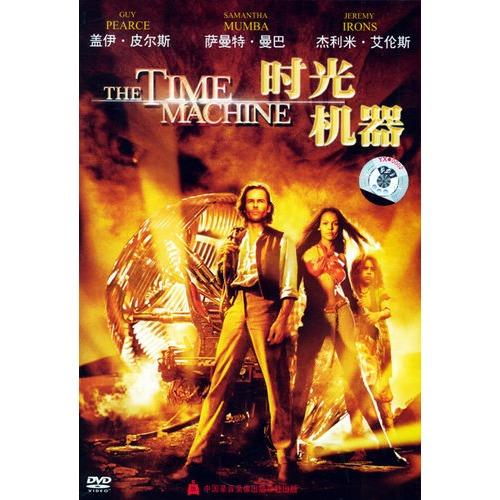 时光机器(dvd)