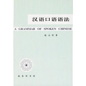 《汉语口语语法》(赵元任.)【简介