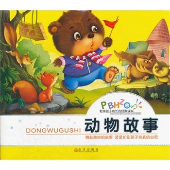 陪伴孩子成长的经典读本 动物故事