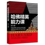 哈佛精英能力课