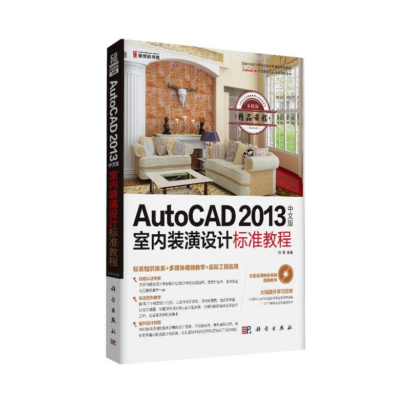 《AutoCAD2013中文版室内装潢设计楼梯别墅小标准教程在外设计图图片