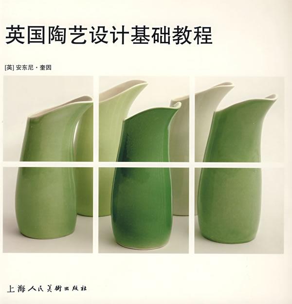英国陶艺设计基础教程下载